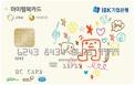 IBK아이행복카드