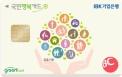 IBK 국민행복카드