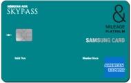 삼성카드 & MILEAGE PLATINUM