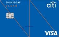 신세계 씨티 클리어 카드