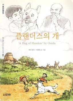 [만화책] 플랜더스의 개 (위다/이향원)