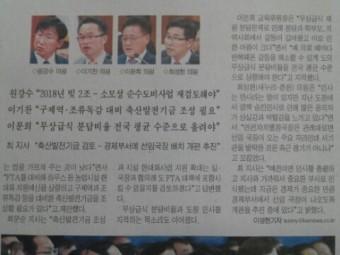 20014년 10월 21일, 강원일보, 강원도민일보에  보도된 기사 ..