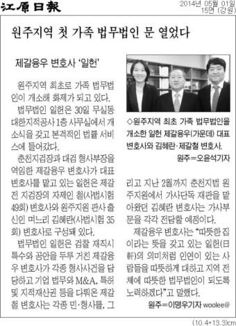 <원주변호사 법무법인 일헌>::강원일보2014년5월1일자 보도자료::