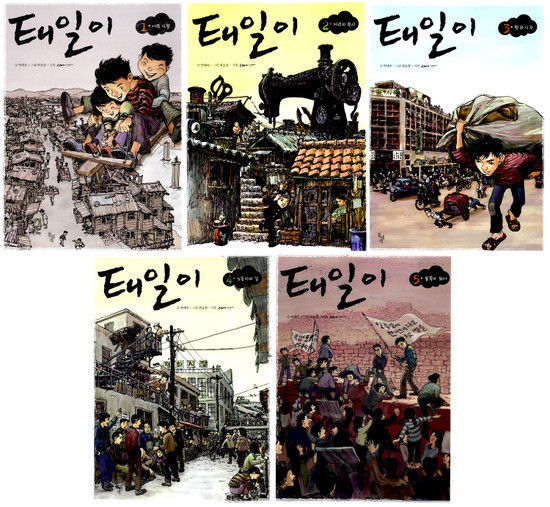 010.<태일이 1~5권> 박태옥 글, 최호철 그림, 돌베개. (만화)