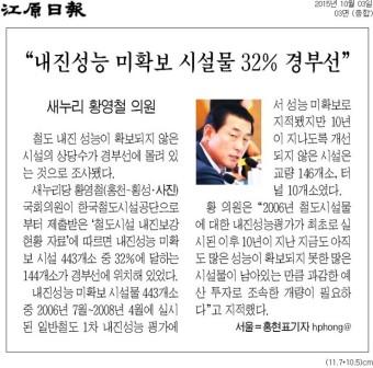 """[강원일보] """"내진성능 미확보 시설물 32% 경부선"""""""