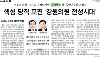 [언론보도/강원일보] 김기선 중앙연수원장...도 출신 의원 전성시대