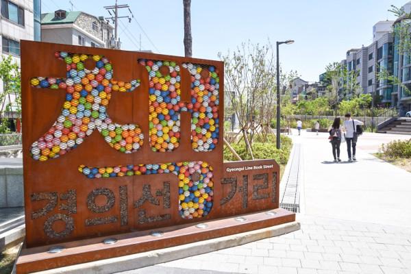 서울 여행지 추천 경의선숲길 의 새로운 볼거리 경의선책거리 | 블로그