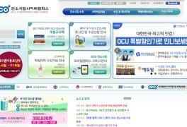 OCU 컨소시엄 사이버캠퍼스 - 수강료, 발급된 아이디 확인부터...