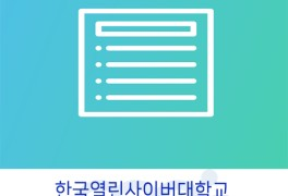 한국열린사이버대학교 컨소시엄 수강신청 공통사항 안내.
