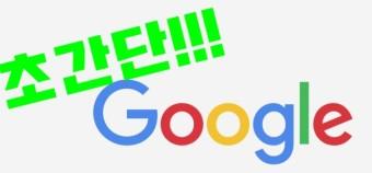 구글 성인인증 이젠 영국 일본 미국 유럽 방법