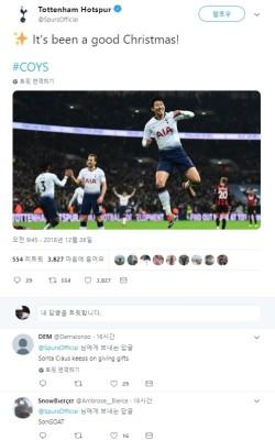 [UK] 토트넘 공식 트위터