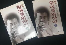황제를 위하여, 1,2권, 이문열장편소설, 고려원