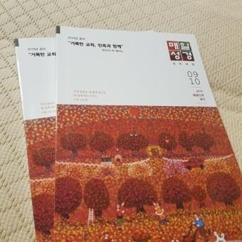 [ 개역개정 매일성경 ] 성서유니온 매일성경 2019. 9~10