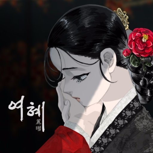 """[웹툰추천] 최근 가장 인상깊게 본 웹툰: """"여혜"""""""