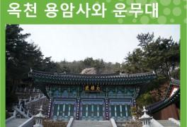 일출을 볼 수 있는 곳 / 새롭게 단장한 충북 옥천 용암사와 운무대