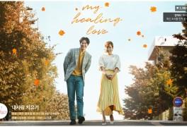 내사랑치유기 OST 박예림(블루베리코드)...