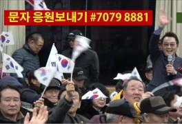 <윤창중칼럼> 문재인, 왜 양정철 불러들일까? 전두환을 광주에...