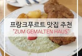 """맛집 추천 : 노포 식당 짱맛 여기 꼭 가세요 """"ZUM GEMALTEN HAUS"""""""