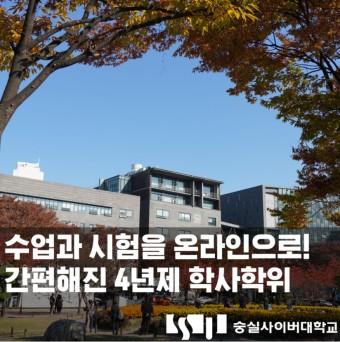 숭실사이버대학교 2020년 신편입생 모집 평생 교육 시대에 걸 맞는, 평생 무료수강의 기회!