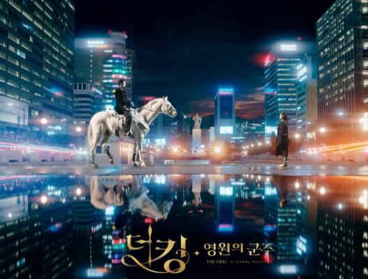 한국 드라마로 영어공부 더킹 영원의 군주 1회