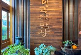 [화성/윤건릉맛집]한국인의밥상