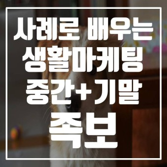 OCU 사례로 배우는 생활마케팅 중간고사+기말고사 족보