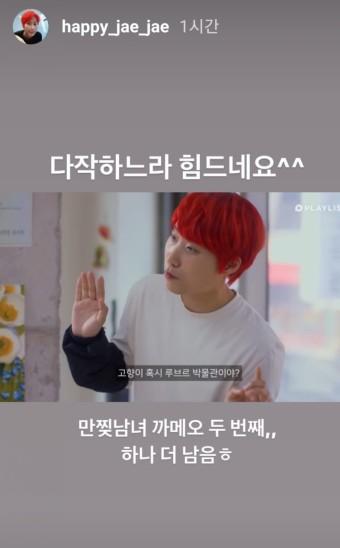 [김민규] 만찢남녀 3,4회 ~ 카메오 문명특급 재재 님