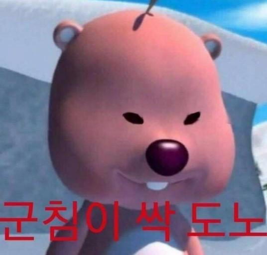 군침이 싹도노 짤 모음(사진) 뽀로로 루피와 화려한 군침이 나를 싸악 감싸노 드립