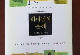"""제럴드 L, 싯처의 """"하나님의 은혜""""(성서유니온 간)를 읽고"""
