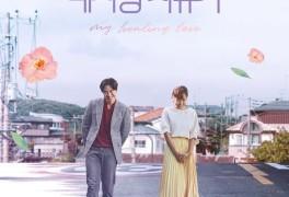 드라마 내 사랑 치유기 리뷰(스포)