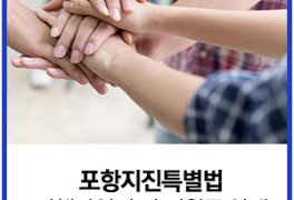 포항지진특별법 시행에 따른 피해자 인정 및 지원금 신청 접수...
