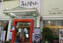 서울 암사동근처 동신명가 냉면