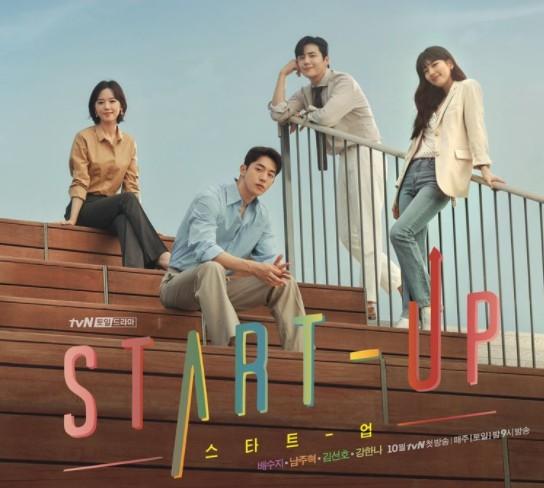 [tvN 드라마] 스타트업 - 수지, 남주혁 주연