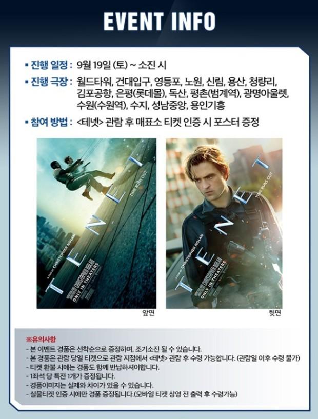 [영화 소식] <테넷> 극장별 포스터 증정 이벤트