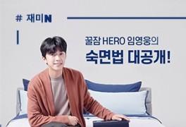 [EVENT] 임영웅의 숙면관리 비법