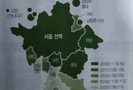 [부동산] 안시성, 수용성 막자 풍선효과 - 수도권 집값 상승 남으로