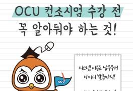 OCU 컨소시엄 사이버 수강 전 숙지사항 안내!!