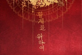 [BL소설 리뷰]호롤 - 황제를 위하여 (동양물,궁중물)