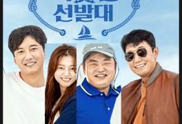 tvN 바닷길 선발대 고아성 나이 김남길 박성웅 요트원정대는!?