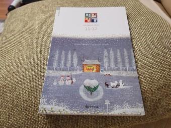 큐티책 추천 - 개역개정 성서유니온 매일성경 큐티 11월 12월 호 ( 역대하 베드로후서 시편 )