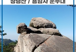 옥천여행 장령산에서 용암사 운무대까지