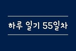 [새벽 기상 55일차] 지진을 경험한 그날