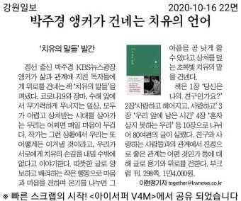 [부크럼 소식] 박주경의 치유의 말들 - 강원일보, 월간 생활 성서