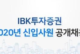 IBK투자증권 신입채용 2020년 하반기 IBK투자증권 신입사원...