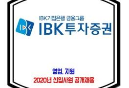 IBK투자증권 채용 / 2020년 신입사원 공개 채용