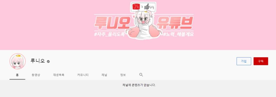 메이플스토리 14만 유튜버 루니오 이야기 | 블로그