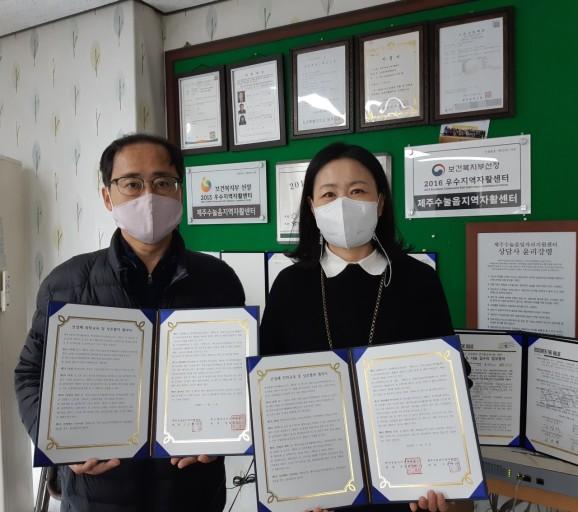 한국열린사이버대학교와 부울경바다수영협회, 제주수눌음지역자활센터, 서귀포사회적경제복지센터와의 협약식