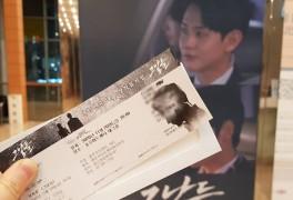 뮤지컬 그날들 양요섭 만 보고 온 후기