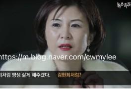 그것이알고싶다 원정화 간첩 사건 황중위 여자친구 원정화...