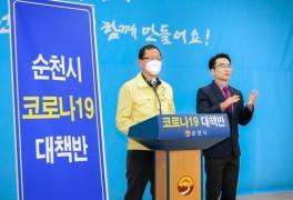 전남, 사회적 거리두기 1.5단계 격상- 코로나19 지역감염 8명...